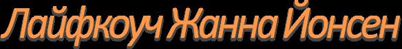 LifeCoach Ltd (Ru)